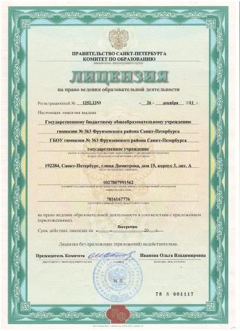 PDF Устав   7. имущество и финансы казённого учреждения
